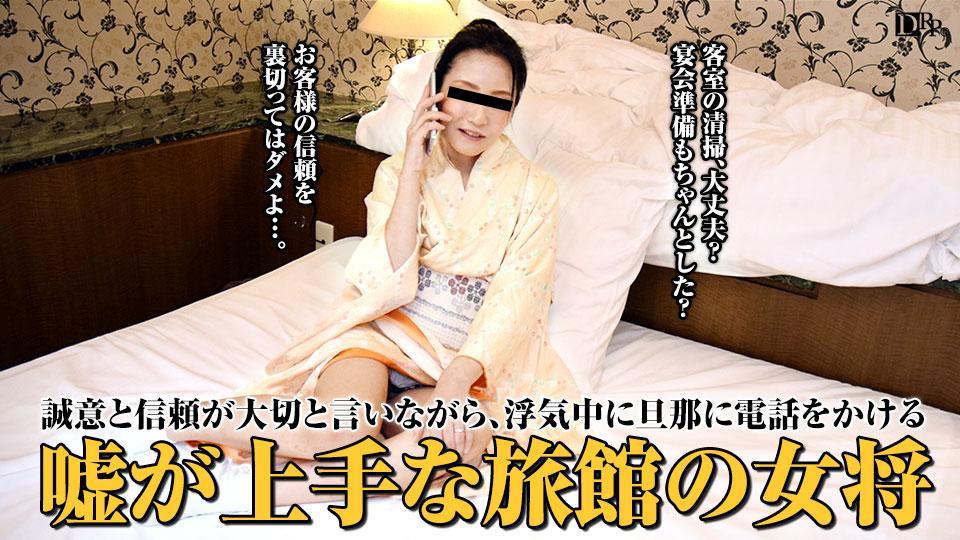 黒木ちさと 夫に電話をさせながら人妻をハメる 〜女将の嘘〜