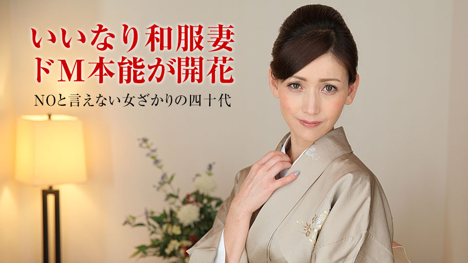 Pacopacomama 011318_207 Kanae Midoh 人妻なでしこ調教 〜着物が似合う薄幸の中年女性〜