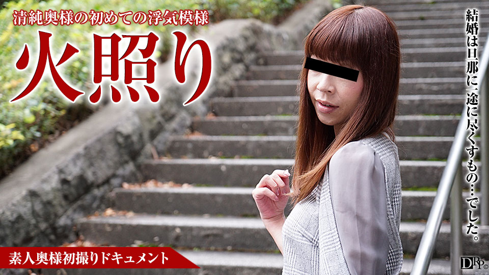高島みれい:素人奥様初撮りドキュメント 41 高島みれい【パコパコママ】