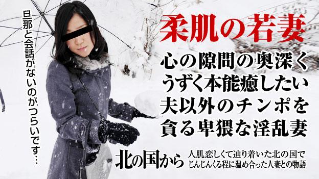 田村美雪:北の国から 〜心も溶け合う官能セックス〜