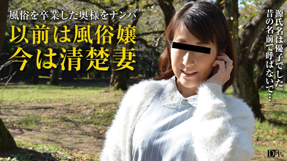主婦を口説く 27 〜風俗経験がある熟女〜 : 楠木沙羅 : 【パコパコママ】
