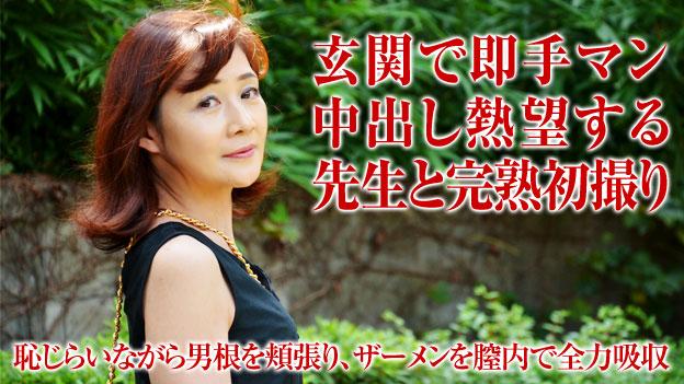 人妻パコパコママ熟女・素人奥様初撮りドキュメント 22 鶴田美和子・鶴田美和子・67463