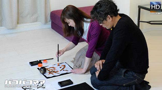 Pacopacomama 020511_304 Remi Ohara ��地方����ん 〜書�教室を営む熟女〜