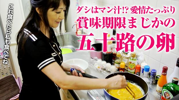 人妻パコパコママ熟女・和食を振舞うお母さん・中山佳子・97865