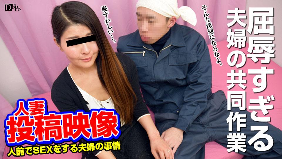 人妻投稿映像 〜剛毛キャビンアテンダント〜 : 大沢まなみ : 【パコパコママ】