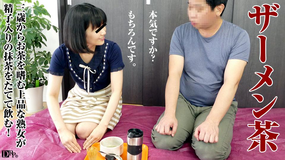 働く地方のお母さん 〜上品で淫乱な茶道の先生〜 : 宮迫蘭 : 【パコパコママ】