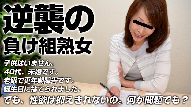 人妻パコパコママ熟女・未婚・子なし・40代 〜意外と明るい負け組熟女〜・竹下翔子・98763