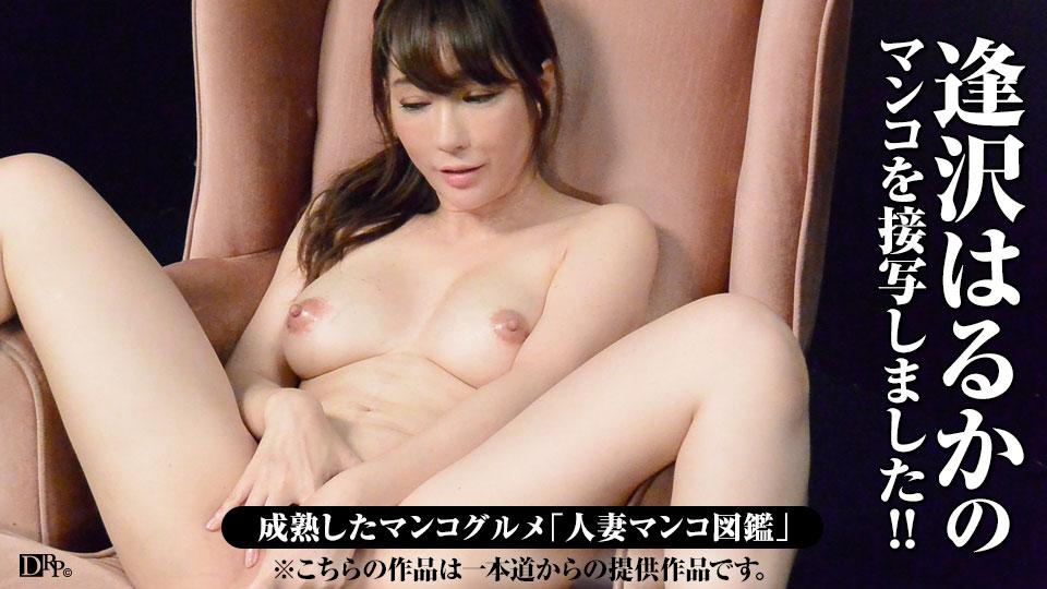 逢沢はるか:人妻マンコ図鑑 56【パコパコママ】