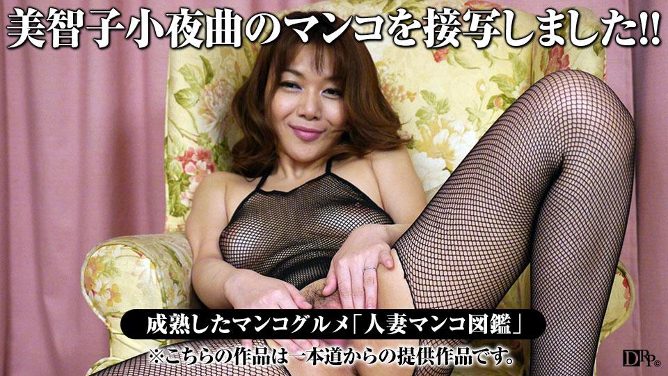 美智子小夜曲:人妻マンコ図鑑 58【パコパコママ】
