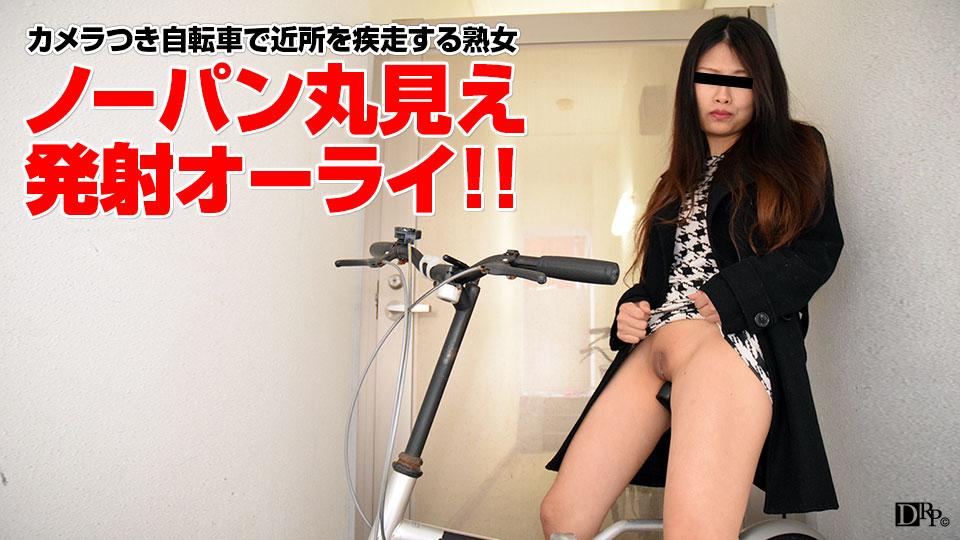 ママチャリ〜パイパンで刺激マックス〜 : 白咲かれん : 【パコパコママ】