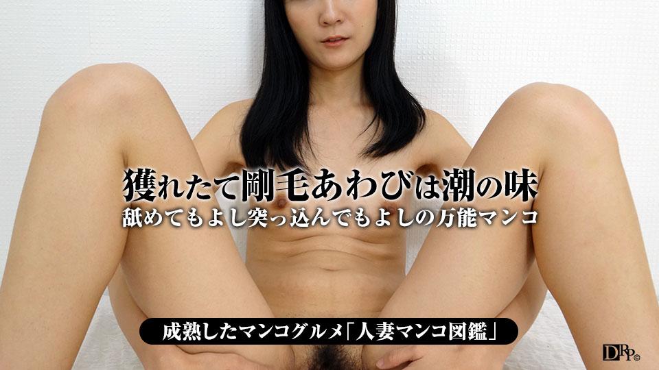 人妻パコパコママ熟女・人妻マンコ図鑑 45・森本洋子・98771