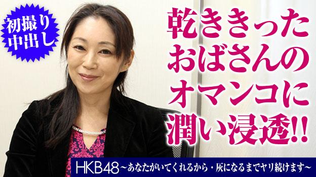 人妻パコパコママ熟女・素人奥様初撮りドキュメント 24 遠野麗子・遠野麗子・68016