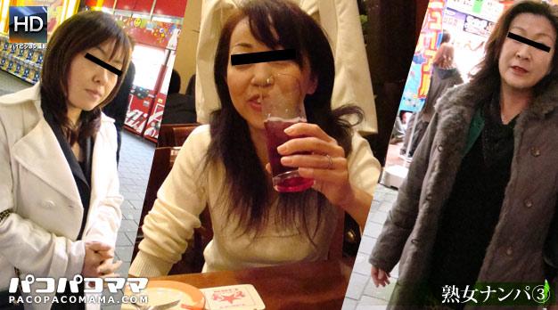 人妻パコパコママ熟女・熟女ナンパ シーズン? 〜酩酊熟女たちの悶え〜・洋子 他・9385
