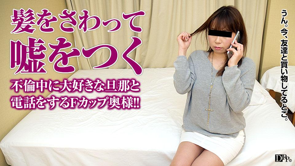 Pacopacomama 032117_049 Rino Kanzaki 夫に電話をさせながら人妻をハメる 〜弾力抜群のFカップ〜