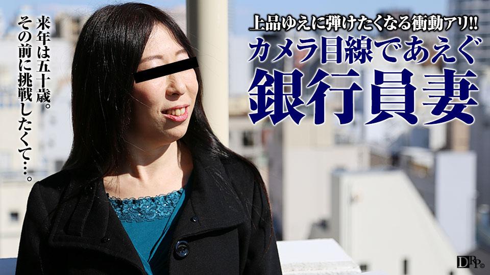 恥じらう銀行員の妻〜何をされてもカメラ目線〜 : 美月寛子 : 【パコパコママ】