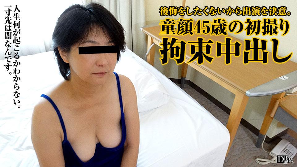 初めての撮影でいきなり拘束された普通のおばさん : 沢 舞桜 : 【パコパコママ】