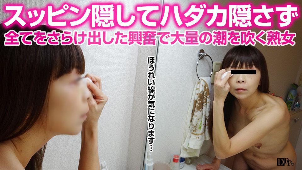スッピン熟女 〜四十路のほうれい線〜