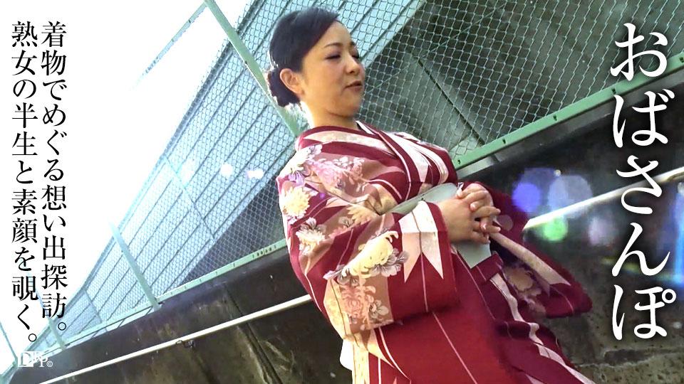 人妻パコパコママ熟女・おばさんぽ 〜着物で生まれ故郷を散策〜・南澤ゆりえ・112007