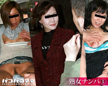 人妻パコパコママ熟女・熟女ナンパ 1 〜欲求不満な奥様たち〜・さつき 他・7234