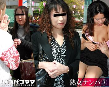 人妻パコパコママ熟女・熟女ナンパ 3 〜永遠の乙女たち〜・礼子 他・9726