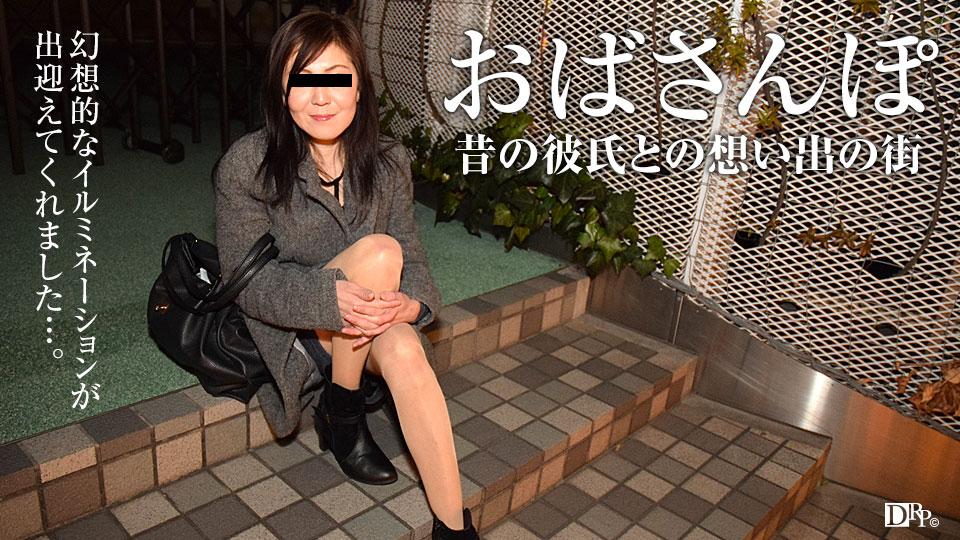 Pacopacomama 050517_002 Fumika Moritaka おばさんぽ 〜街角イルミネーション〜