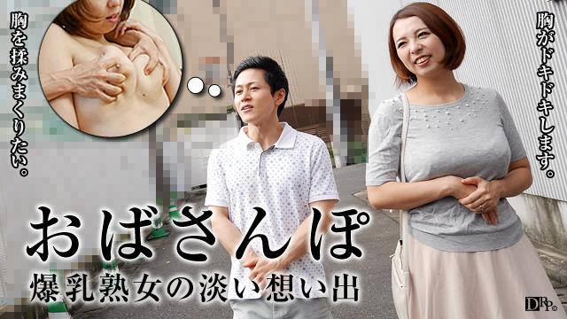 人妻パコパコママ熟女・おばさんぽ 〜Hカップ熟女の想い出〜・水元恵梨香・101229
