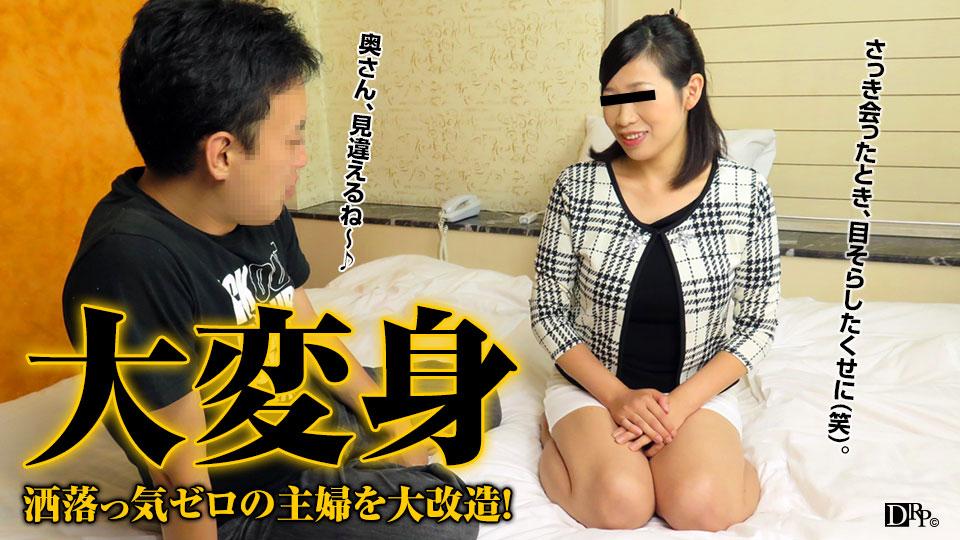Pacopacomama 053017_095 Mayumi Osada 家族も知らないギラギラする私 〜おっとりGカップ奥様〜