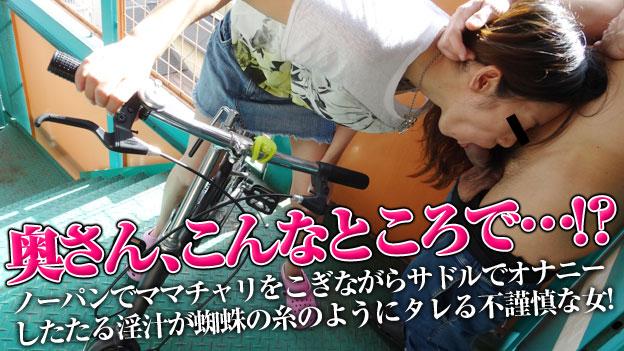人妻パコパコママ熟女・ママチャリ 〜15センチの糸引くマン汁がでちゃうスレンダー美人〜・中野絵里・70311
