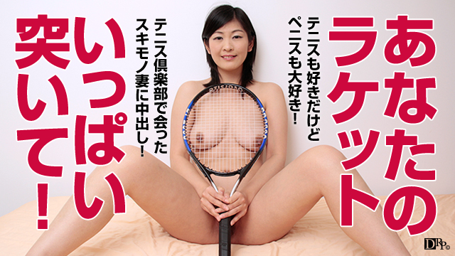 Pacopacomama 062416_111 Nami Mogami I like tennis! Penis is a more favorite milf