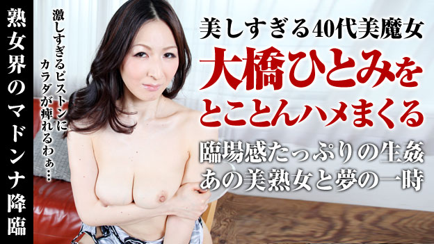 Pacopacomama 070215_003 Hitomi Ohashi Madonna of the mature world! Sprinkle Hitomi Ohashi