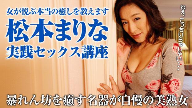 人妻パコパコママ熟女・松本まりなが丁寧に教える実践セックス講座・松本まりな・71140