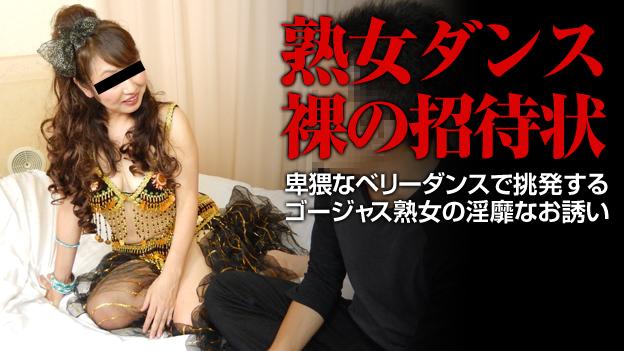 人妻パコパコママ熟女・卑猥なベリーダンスで挑発するゴージャス熟女・蒔田喜美子・71672