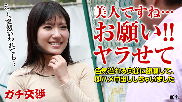 Yuka Nanase Gachi negotiations 22 to weak sex appeal wife to press ~