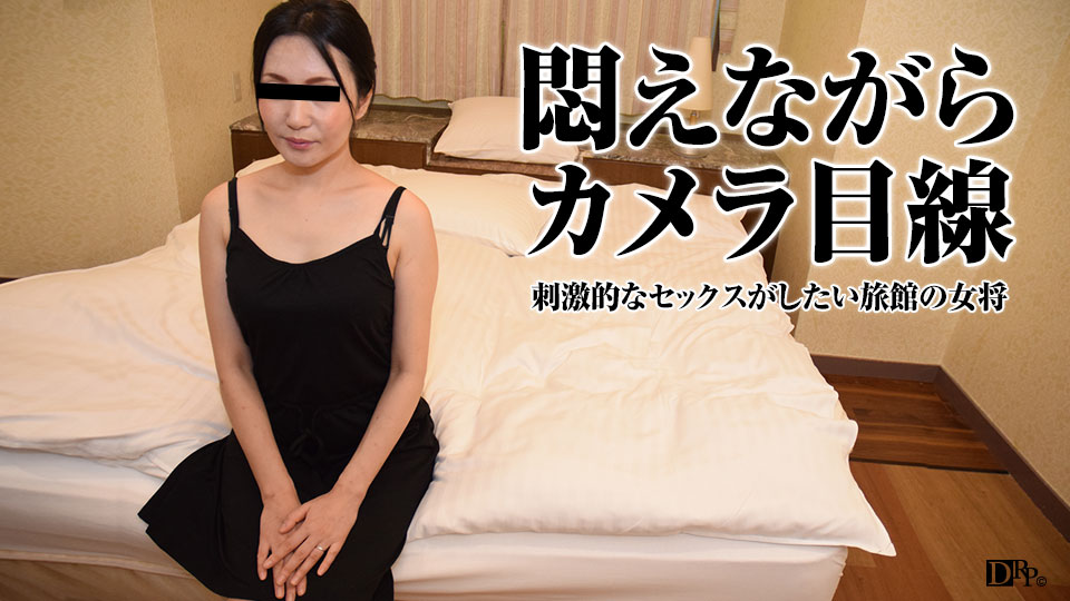人妻パコパコママ熟女・刺激が欲しい女将〜何をされてもカメラ目線〜・黒木ちさと・114760