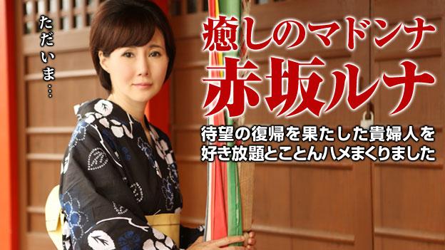 人妻パコパコママ熟女・伝説の美熟女ととことんヤリまくる・赤坂ルナ・72109