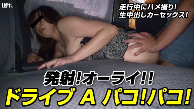 エンジンの振動で昇天する熟女 : 飯島あゆ : 【パコパコママ】