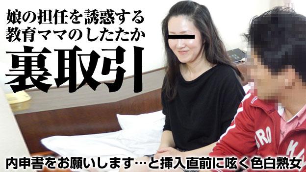 人妻パコパコママ熟女・娘の内申書のために先生を誘惑する色白熟女・松田幸子・72741