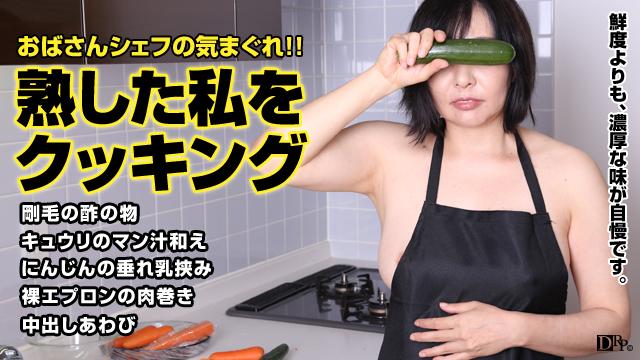 舌ったらずで超剛毛!肉感熟女のマン汁サラダ : 麻生由希子 : 【パコパコママ】