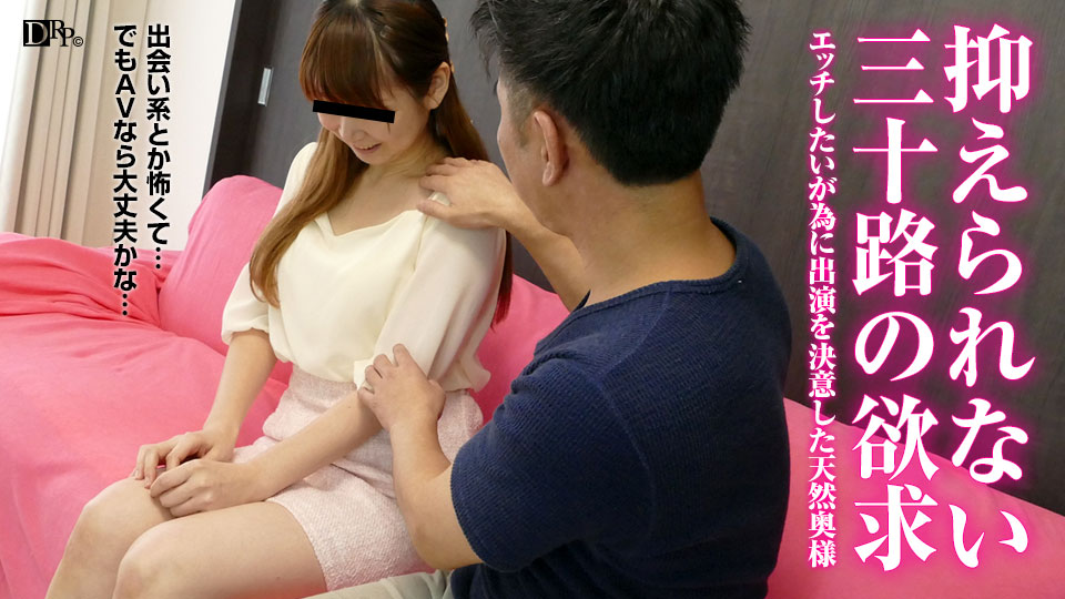 Pacopacomama 091217_144 Nanako Shiraishi Amateur Wife First Shooting Document 49 Nanako Shiraishi