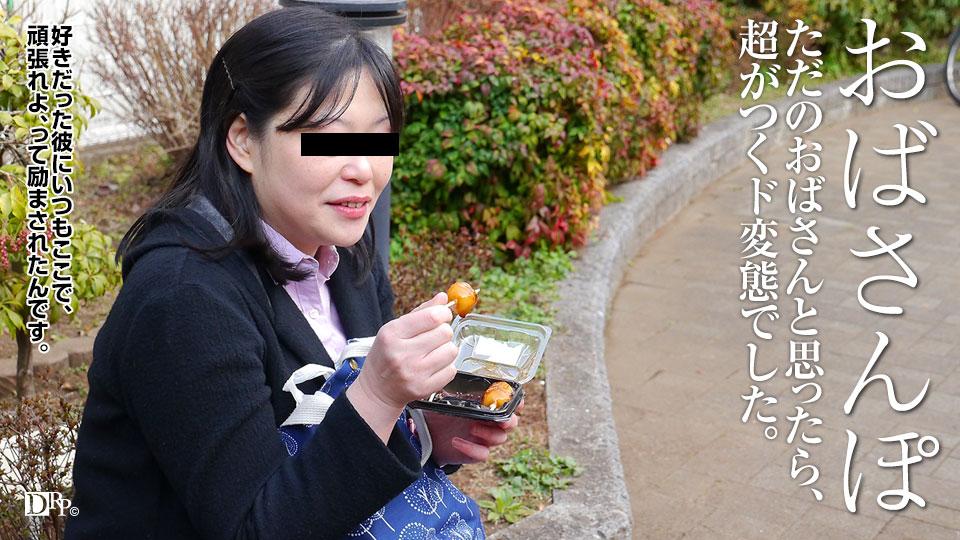 人妻パコパコママ熟女・おばさんぽ 〜いじめられっこだった巨乳熟女〜・西野優子・118869