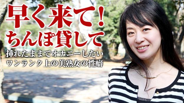 Pacopacomama 091815_493 Sayuri Sena ワンランク上の美熟女の自由すぎるオナニー