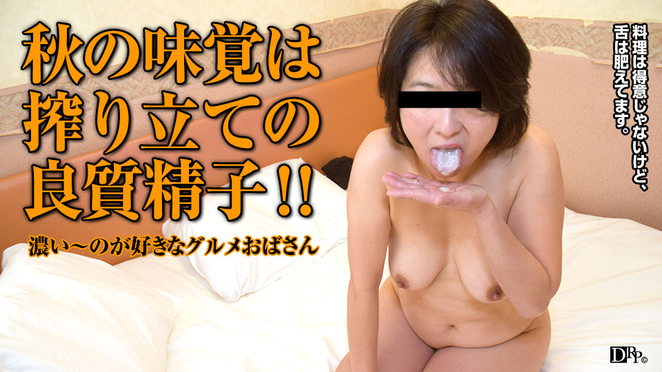 Pacopacomama 091817_147 Mao Sawa Housewives who swallow 60-squeezed! Aunt who likes good sperm ~