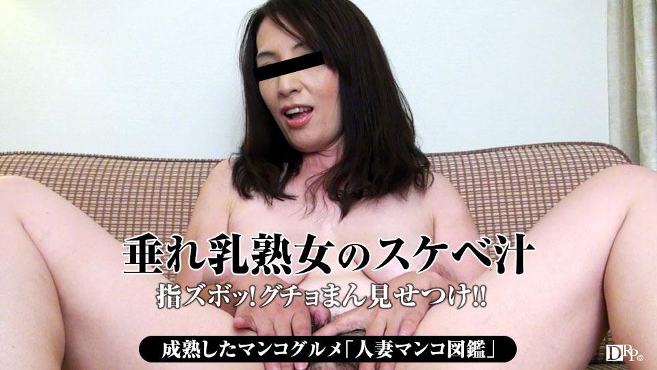 人妻マンコ図鑑 48 : 園田ゆき : 【パコパコママ】