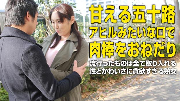 遠野麗子:若いチンポを喰らう五十路熟女