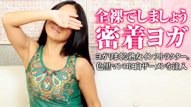 人妻パコパコママ熟女・全裸ヨガ・中田エリー ・74009