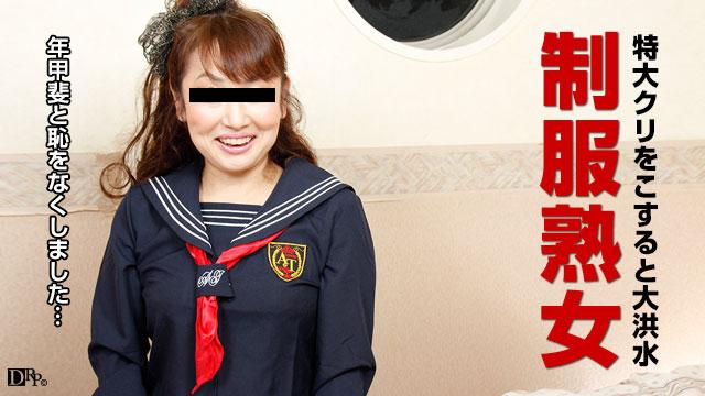 蒔田喜美子:セーラー服と股間棒【パコパコママ】