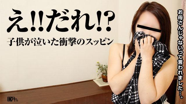 尾花美優:スッピン熟女 〜子供に泣かれた悲しすぎる素顔〜【パコパコママ】