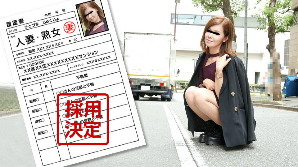 Pacopacomama 103120_378 Saori Hoshino 素人奥様初撮りドキュメント 86 星野紗央莉