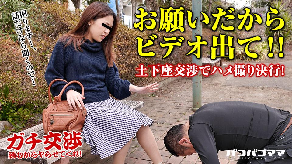 人妻パコパコママ熟女・ガチ交渉 24 〜隠れエロな人妻〜・山咲ことみ・120400
