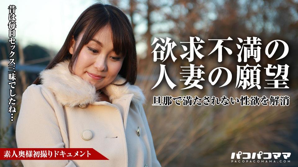 Pacopacomama 110417_169 Hana Aritsuki 素人奥様初撮りドキュメント 54 有月花